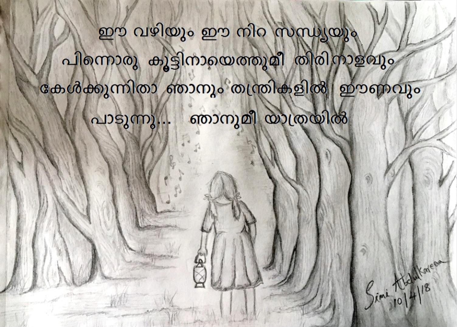 ee vazhiyum