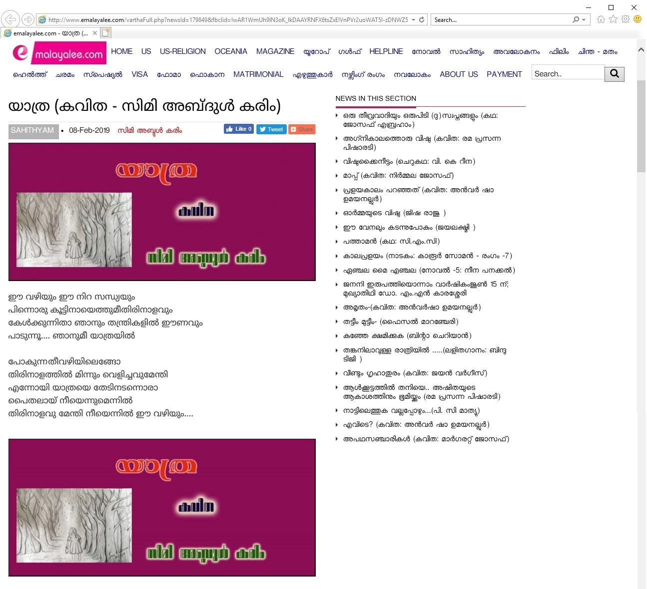 emalayalee - yathra