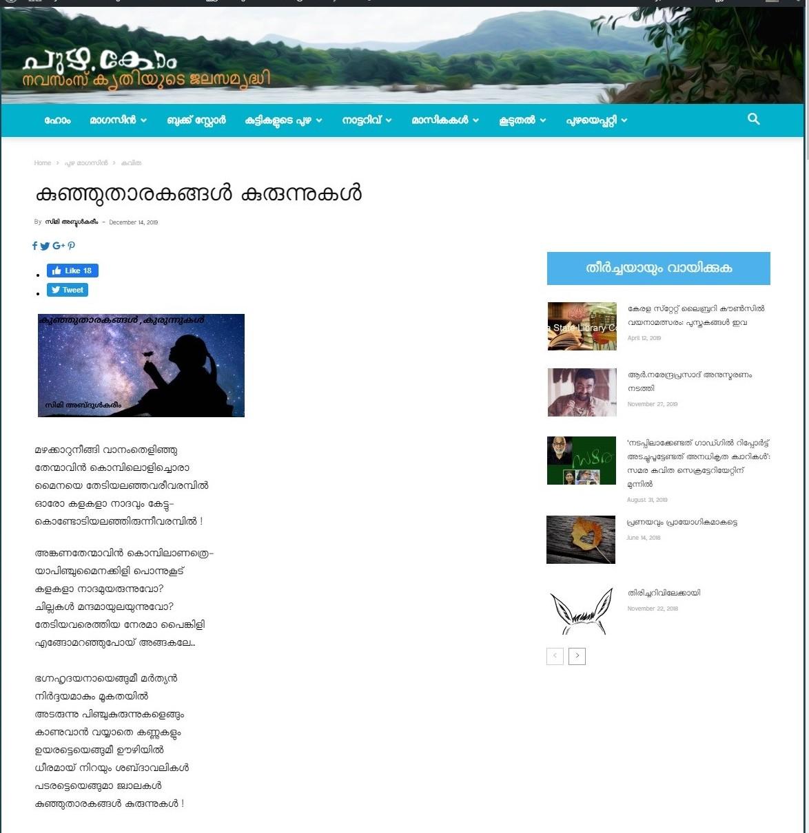 puzha - kunju tharakangal 2